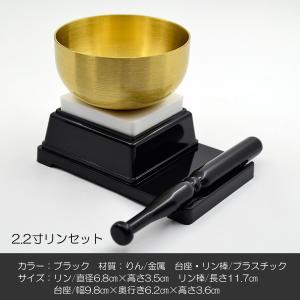 リンセット/2.2寸/040ブラック/黒/ミニ仏壇用/仏具/りんセット/コンパクトリンセット syosyudo