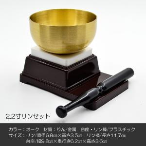 リンセット/2.2寸/041オーク/茶/ミニ仏壇用/仏具/りんセット/コンパクトリンセット syosyudo