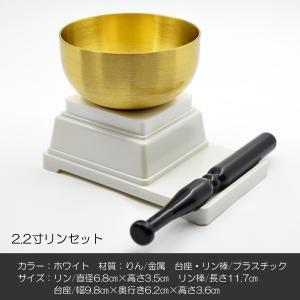リンセット/2.2寸/042ホワイト/白/ミニ仏壇用/仏具/りんセット/コンパクトリンセット|syosyudo