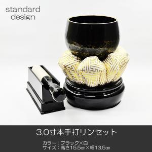 本手打リンセット/3.0寸/046ブラック/黒/白/真鍮/ミニ仏壇用/仏具/りんセット/コンパクトリンセット syosyudo