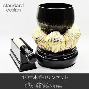 本手打リンセット/4.0寸/048ブラック/黒/白/真鍮/ミニ仏壇用/仏具/りんセット/コンパクトリンセット|syosyudo
