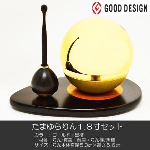 たまゆらりん/1.8寸/リンセット/049ゴールド/黒檀/仏具/高級りんセット/コンパクトサイズ syosyudo
