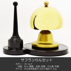 サフランりんセット/1.8寸/リンセット/050ゴールド/真鍮/仏具/高級りんセット/コンパクトサイズ|syosyudo