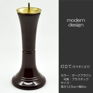 ろうそく立て/1本/001ダークブラウン/茶色/灯立て/創価学会仏具/プラスチック製/燭台/SGI・SOKA|syosyudo