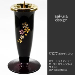 ろうそく立て/1本/016ワインレッドさくら模様入り/灯立て/創価学会仏具/ガラス製/合金属製/ローソク立て/燭台/SGI・SOKA|syosyudo