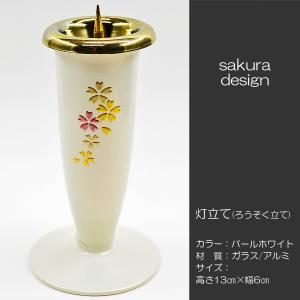 ろうそく立て/1本/017パールホワイトさくら模様入り/灯立て/ガラス製/合金属製/ローソク立て/燭台/SGI・SOKA|syosyudo