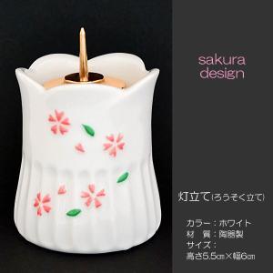 ろうそく立て/1本/019ホワイト(さくら模様入り)/灯立て/創価学会仏具/せともの/陶器製/ローソク立て/燭台/SGI・SOKA|syosyudo