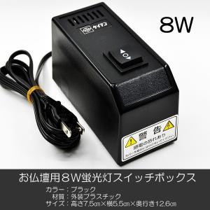 8W蛍光灯スイッチボックス/002スイッチBOX/8ワット用/お仏壇用/創価学会お仏壇/ケイデン/SGI・SOKA|syosyudo