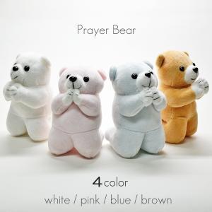 お祈りクマさん/001ホワイト・ピンク・ブルー・ブラウン/ぬいぐるみ/創価学会用グッズ/SGI・SOKA|syosyudo