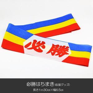 必勝はちまき/三色ハチマキ/013/創価学会グッズ/応援グッズ/SGI・SOKA|syosyudo