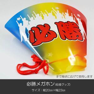 必勝メガホン/三色/014/創価学会グッズ/応援グッズ/SGI・SOKA|syosyudo