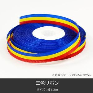 三色リボン/幅細/015/創価学会グッズ/SGI・SOKA|syosyudo
