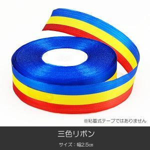 三色リボン/幅太/016/創価学会グッズ/SGI・SOKA|syosyudo