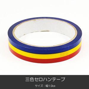 三色セロハンテープ/017/創価学会グッズ/SGI・SOKA|syosyudo
