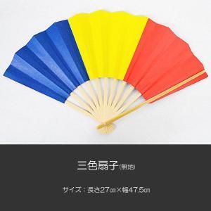 三色扇子/019/無地/創価学会用グッズ/せんす/SGI・SOKA|syosyudo
