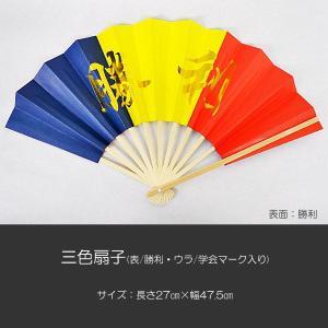 勝利三色扇子/020/勝利・学会マーク/創価学会用グッズ/せんす/SGI・SOKA|syosyudo