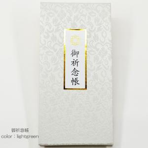 創価学会御祈念帳/036ライトグリーン/ご祈念帳/創価学会用グッズ syosyudo