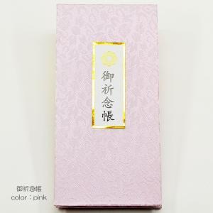 創価学会御祈念帳/038ピンク/ご祈念帳/創価学会用グッズ syosyudo