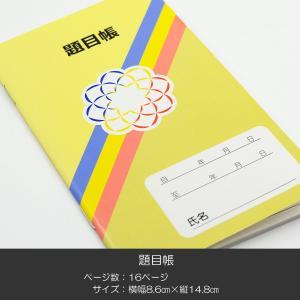 題目帳/040/創価学会用グッズ/学会マーク入り/SGI・SOKA|syosyudo