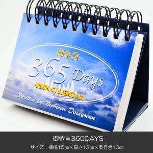 御金言365DAYS/御書365日/042/創価学会用グッズ/スタンドタイプ syosyudo
