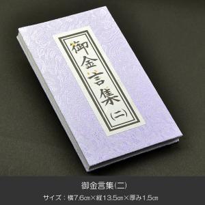 御金言集(2)/044/1カ月日めくりタイプ/創価学会用グッズ syosyudo