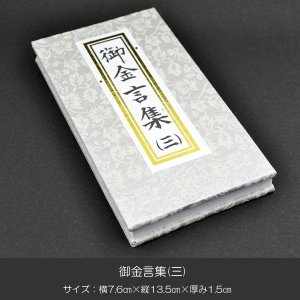 御金言集(3)/045/1カ月日めくりタイプ/創価学会用グッズ syosyudo