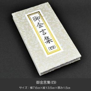 御金言集(4)/046/1カ月日めくりタイプ/創価学会用グッズ syosyudo