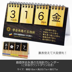 学会永遠の五指針カレンダー/046木目柄/ご祈念カウントダウン付き/裏表使用/創価学会用グッズ/スタンド/SGI・SOKA|syosyudo