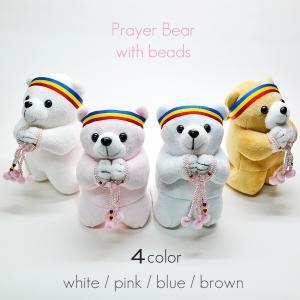 念珠付きお祈りクマさん/050ブルー・ピンク・ホワイト・ブラウン/ぬいぐるみ/創価学会用グッズ|syosyudo