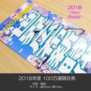 2018年100万遍題目表/平成30年/1枚/008/世界広布新時代 栄光の年/創価学会テーマ/NEWデザイン! syosyudo