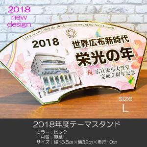 2018テーマスタンド/011ピンク/Lサイズ/世界広布新時代 栄光の年/創価学会テーマスタンド/NEWデザイン! syosyudo