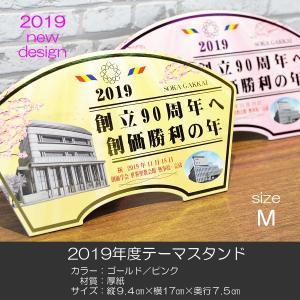 2019テーマスタンド/029ゴールド・ピンク/Mサイズ/創立90周年へ 創価勝利の年/創価学会テーマスタンド/NEWデザイン syosyudo