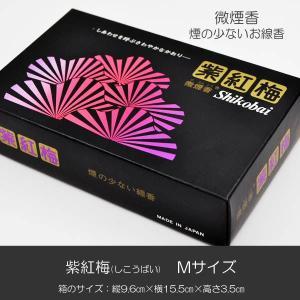 お線香/002紫紅梅/Mサイズ/しこうばい/微煙香/創価学会線香/SGI・SOKA|syosyudo
