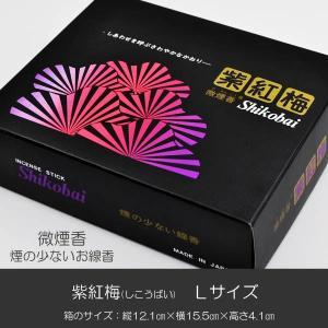 お線香/003紫紅梅/Lサイズ/しこうばい/微煙香/創価学会線香/SGI・SOKA|syosyudo