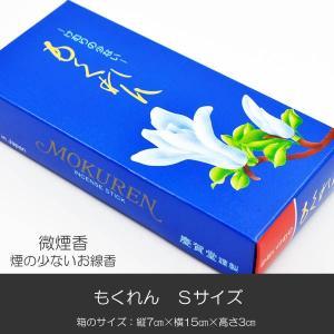 お線香/005もくれん/Sサイズ/微煙香/創価学会線香/SGI・SOKA|syosyudo