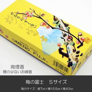 お線香/008梅の富士/Sサイズ/微煙香/創価学会線香/SGI・SOKA|syosyudo