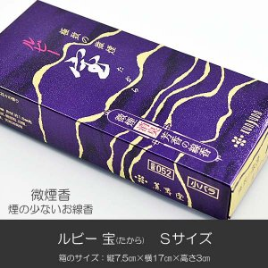 お線香/011ルビー宝/たから/Sサイズ/微煙香/創価学会線香/SGI・SOKA|syosyudo