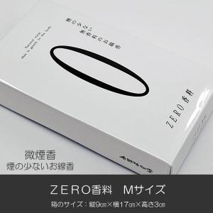 お線香/014ZERO香料/Mサイズ/ゼロ香料/微煙香/創価学会線香/SGI・SOKA|syosyudo