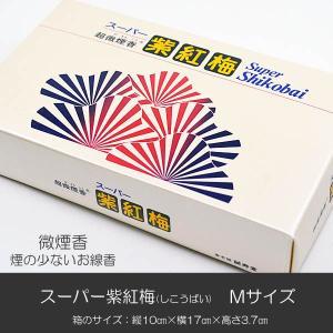 お線香/020スーパー紫紅梅/しこうばい/Mサイズ/微煙香/創価学会線香/SGI・SOKA|syosyudo
