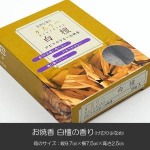 お焼香/006煙少かたりべ/白檀/30g入り/微煙焼香/煙少なめ/抹香|syosyudo