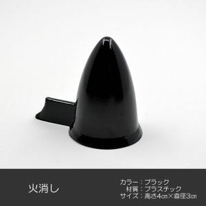 ろうそく消し/008ブラック/プラスチック/火消し/ローソク消し/ロウソク消し/ろーそく消し|syosyudo