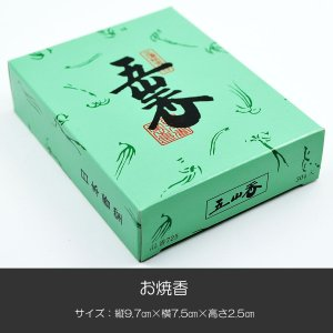 お焼香/013五山香/30g/沈香・白檀・龍脳調合/抹香|syosyudo