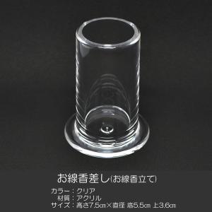 お線香差し/021クリア/アクリル製/お線香立て/線差し/仏具|syosyudo