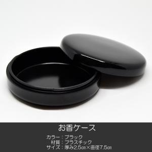 お香ケース/023ブラック/プラスチック製/お香入れ/お焼香入れ/お焼香ケース仏具|syosyudo