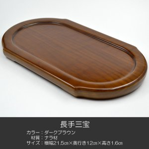 長手三宝/お供物台/08ナラ材/木製/仏具|syosyudo