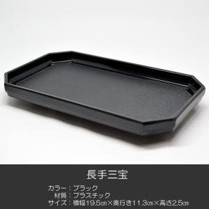 長手三宝/お供物台/012ブラック/黒/プラスチック製/仏具|syosyudo