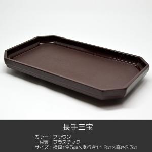 長手三宝/お供物台/013ブラウン/茶色/プラスチック製/仏具|syosyudo