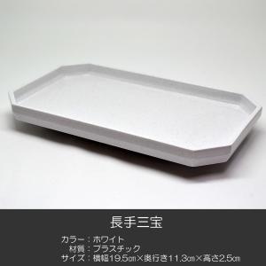 長手三宝/お供物台/014ホワイト/白/プラスチック製/仏具|syosyudo