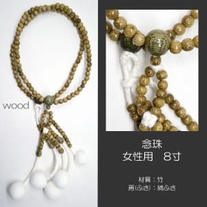 女性用・婦人用/創価学会数珠/念珠/木製念珠/8寸/013竹/SGI・SOKA|syosyudo