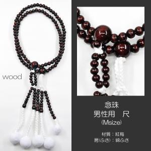 男性用・紳士用数珠/木製念珠/尺(Mサイズ)/022紅梅/創価学会用/SGI・SOKA|syosyudo